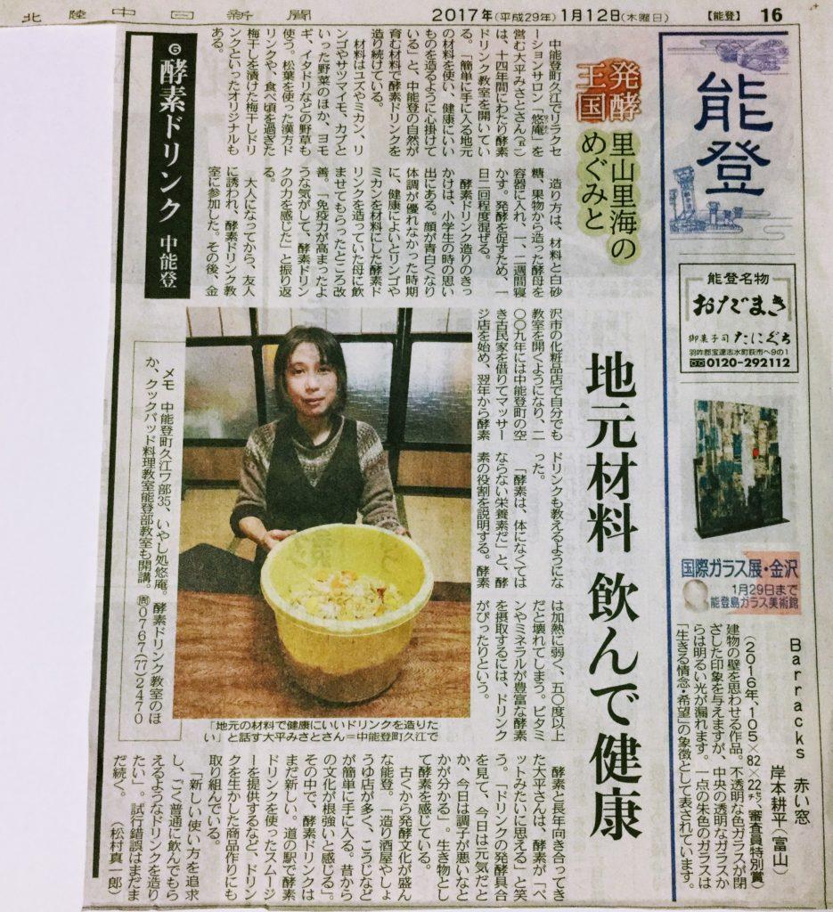 北陸中日新聞2017年1月12日